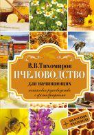 Тихомиров В. - Пчеловодство для начинающих. Пошаговое руководство для начинающих' обложка книги