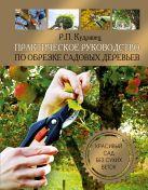 Кудрявец Р.П. - Практическое руководство по обрезке садовых деревьев' обложка книги