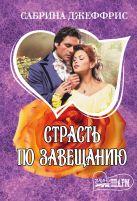 Сабрина Джеффрис - Страсть по завещанию' обложка книги