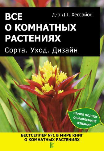 Хессайон Д.Г. - Все о комнатных растениях. Сорта. Уход. Дизайн обложка книги