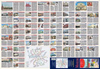 Москва. План центра города 1:8000 (в 1 см 80 м). Музеи. Театры. Путеводитель .