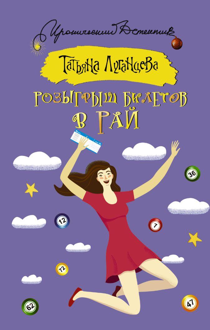 Татьяна Луганцева - Розыгрыш билетов в Рай обложка книги