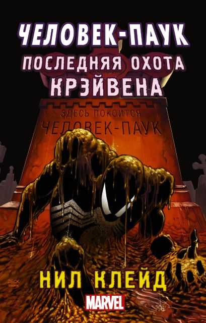 Человек-паук. Последняя охота Крэйвена - фото 1