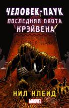 Клейд Н. - Человек-паук. Последняя охота Крэйвена' обложка книги