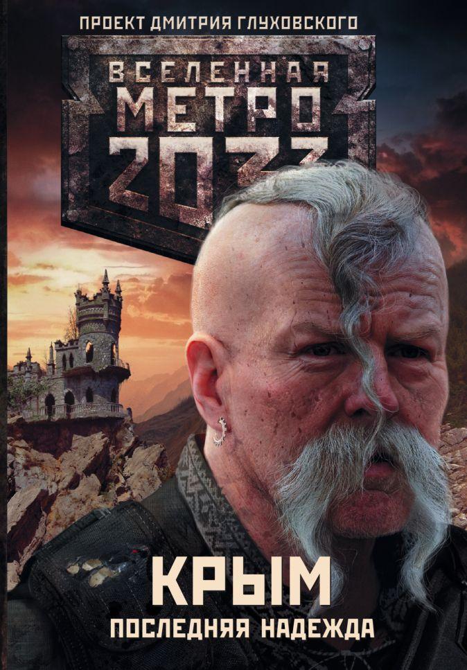 Никита Аверин - Метро 2033: Крым 1-3. Последняя надежда обложка книги