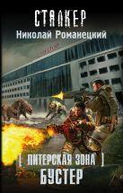 Романецкий Н.М. - Питерская Зона. Бустер' обложка книги