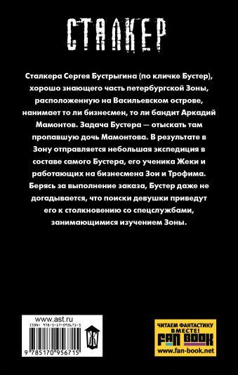 Питерская Зона. Бустер Николай Романецкий
