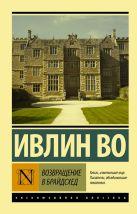 Во И. - Возвращение в Брайдсхед' обложка книги