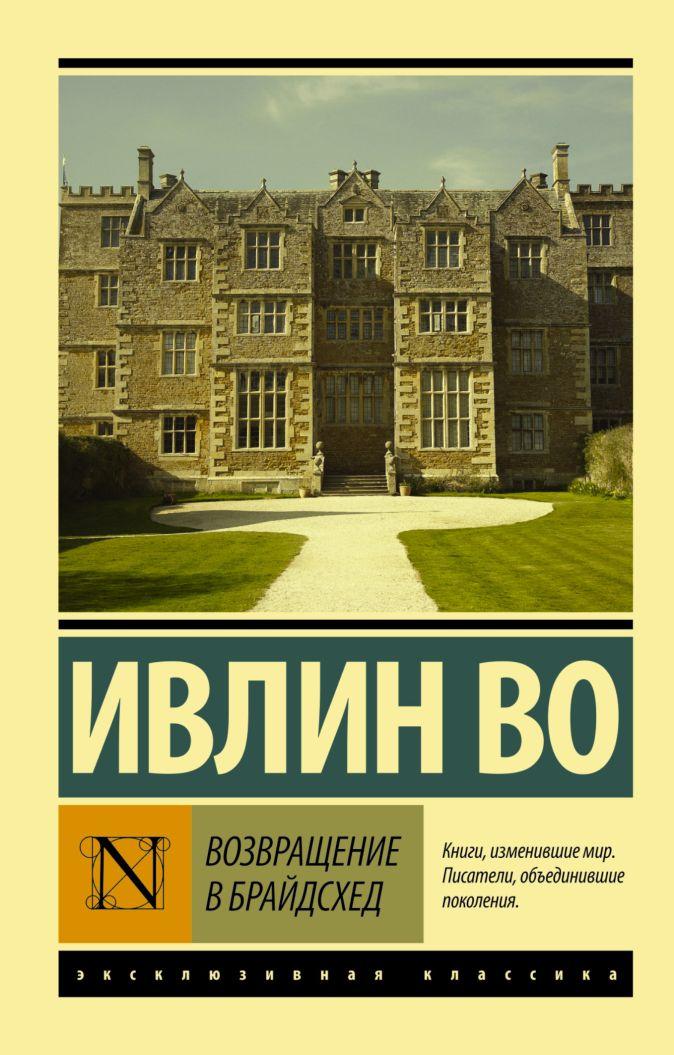 Ивлин Во - Возвращение в Брайдсхед обложка книги
