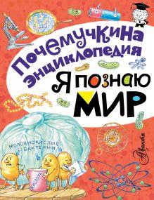 Почемучкина энциклопедия