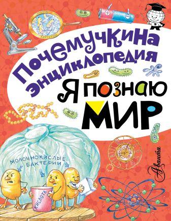 Л. Яхнин, Л. Салтыкова, П. Волцит - Я познаю мир обложка книги