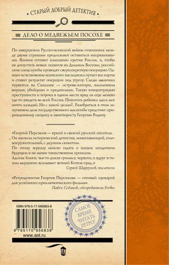 Дело о Медвежьем посохе Георгий Персиков