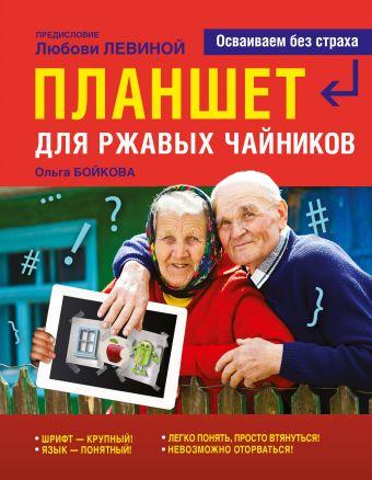 Планшет для ржавых чайников Левина Л.Т.