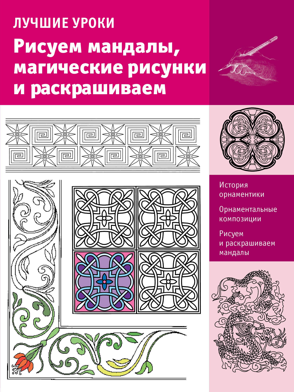 Рисуем мандалы, магические рисунки и раскрашиваем от book24.ru