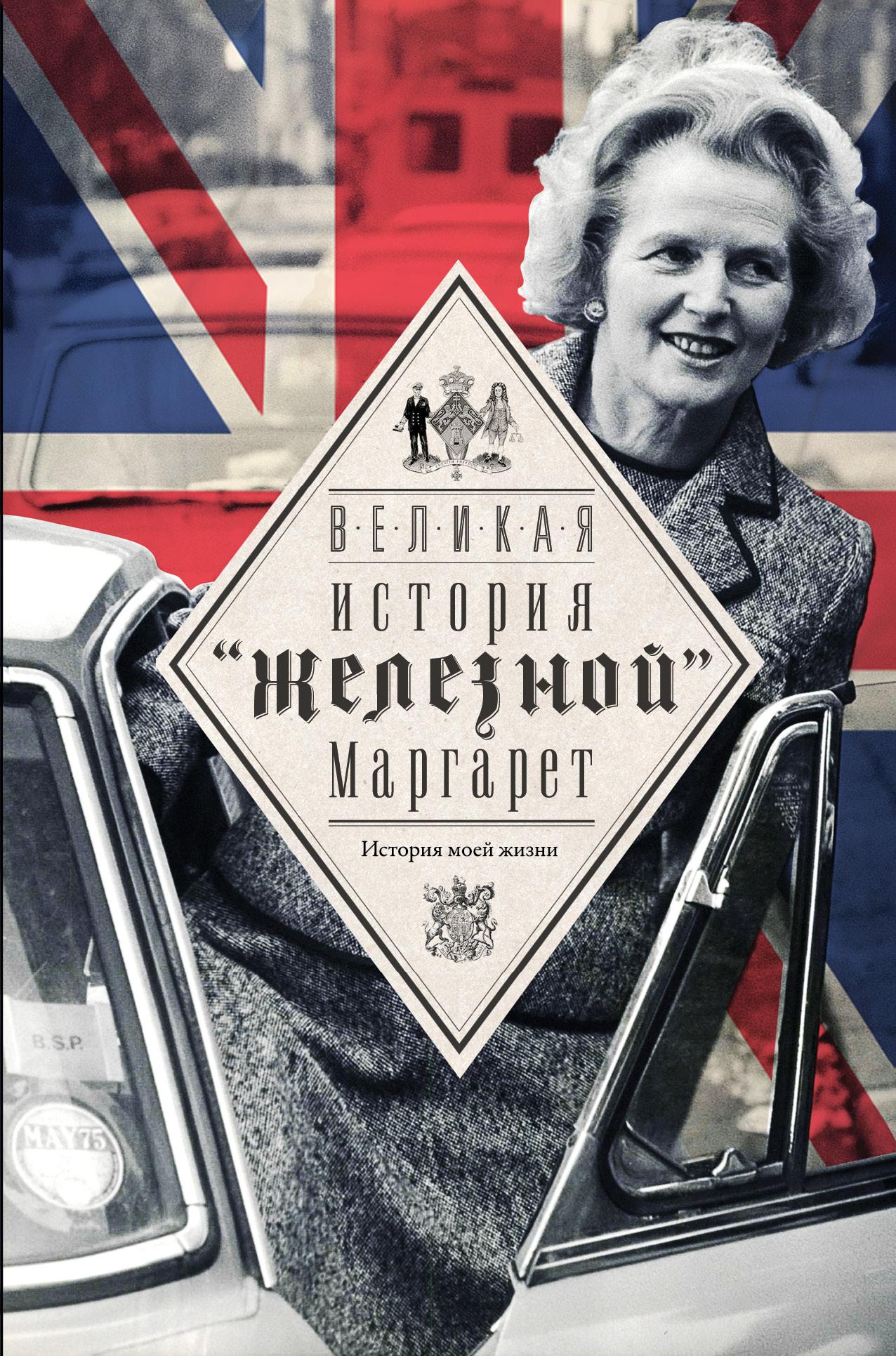 Тэтчер М. Великая. История железной Маргарет украина на перепутье записки премьер министра