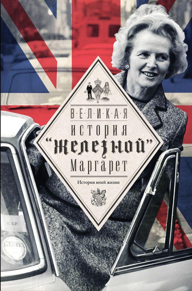 """Маргарет Тэтчер - Великая. История """"железной"""" Маргарет обложка книги"""