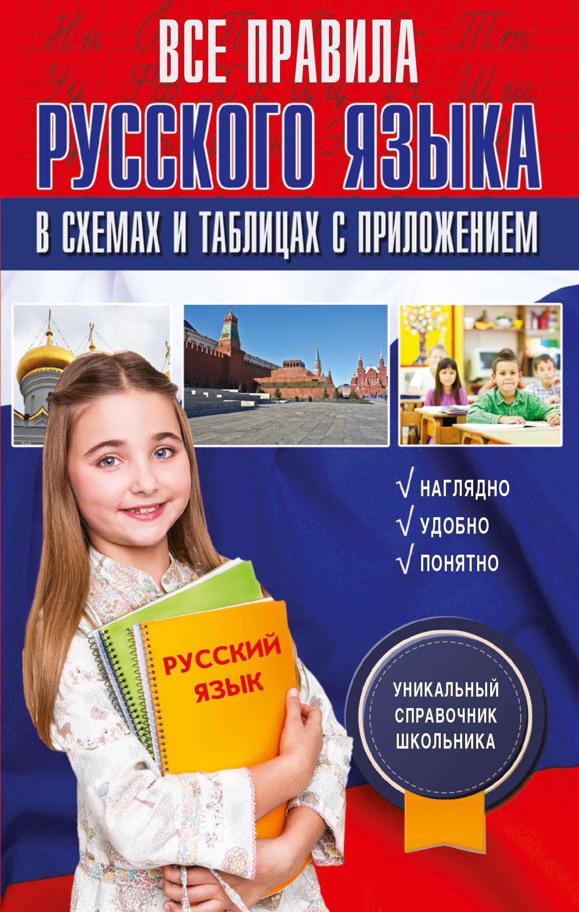 Все правила русского языка в схемах и таблицах с приложением