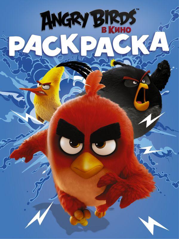 Angry Birds. Раскраска (синяя) .