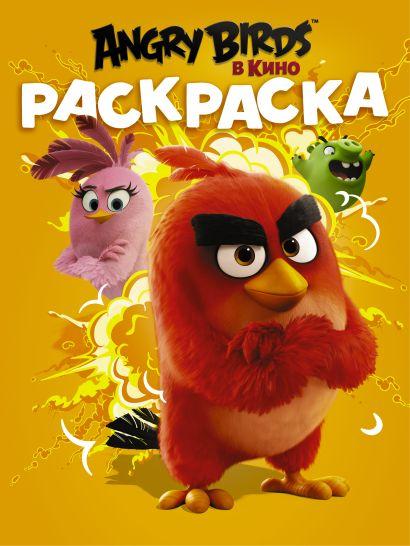 Angry Birds. Раскраска (оранжевая) - фото 1