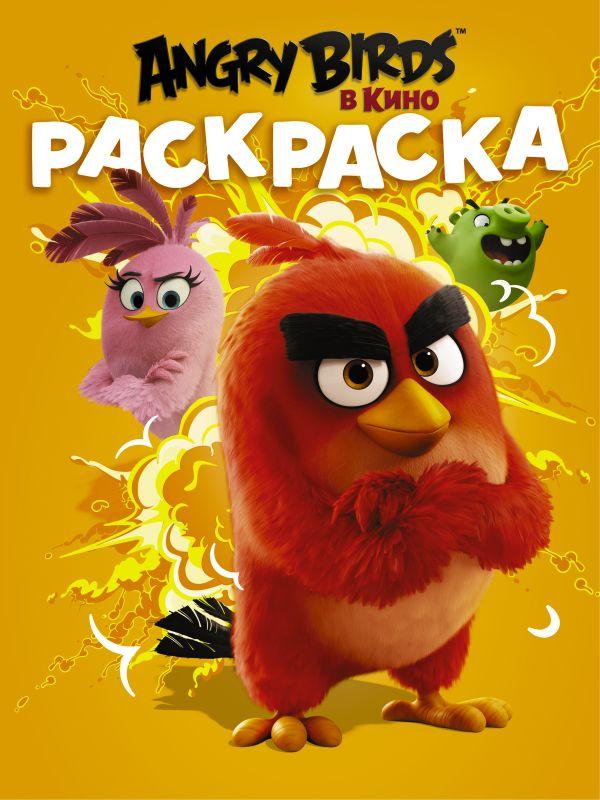 Angry Birds. Раскраска (оранжевая) .