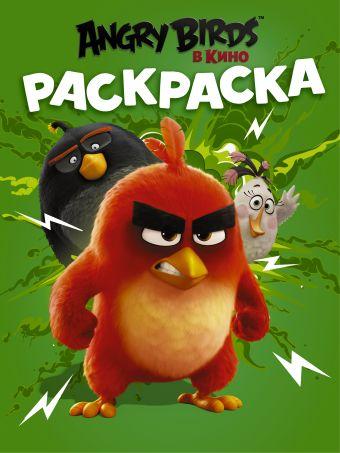 Angry Birds. Раскраска (зелёная) .