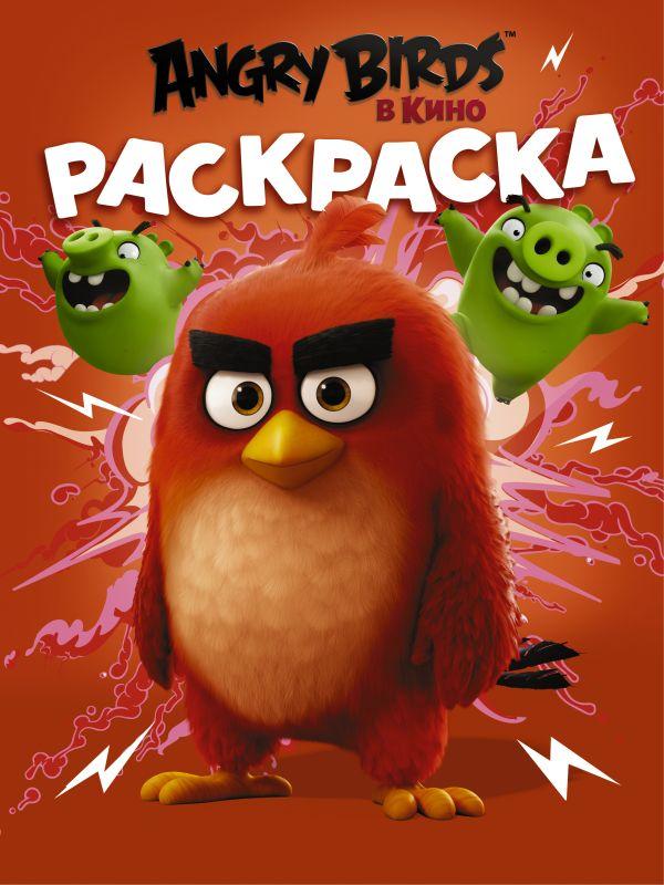 Angry Birds. Раскраска (красная) .