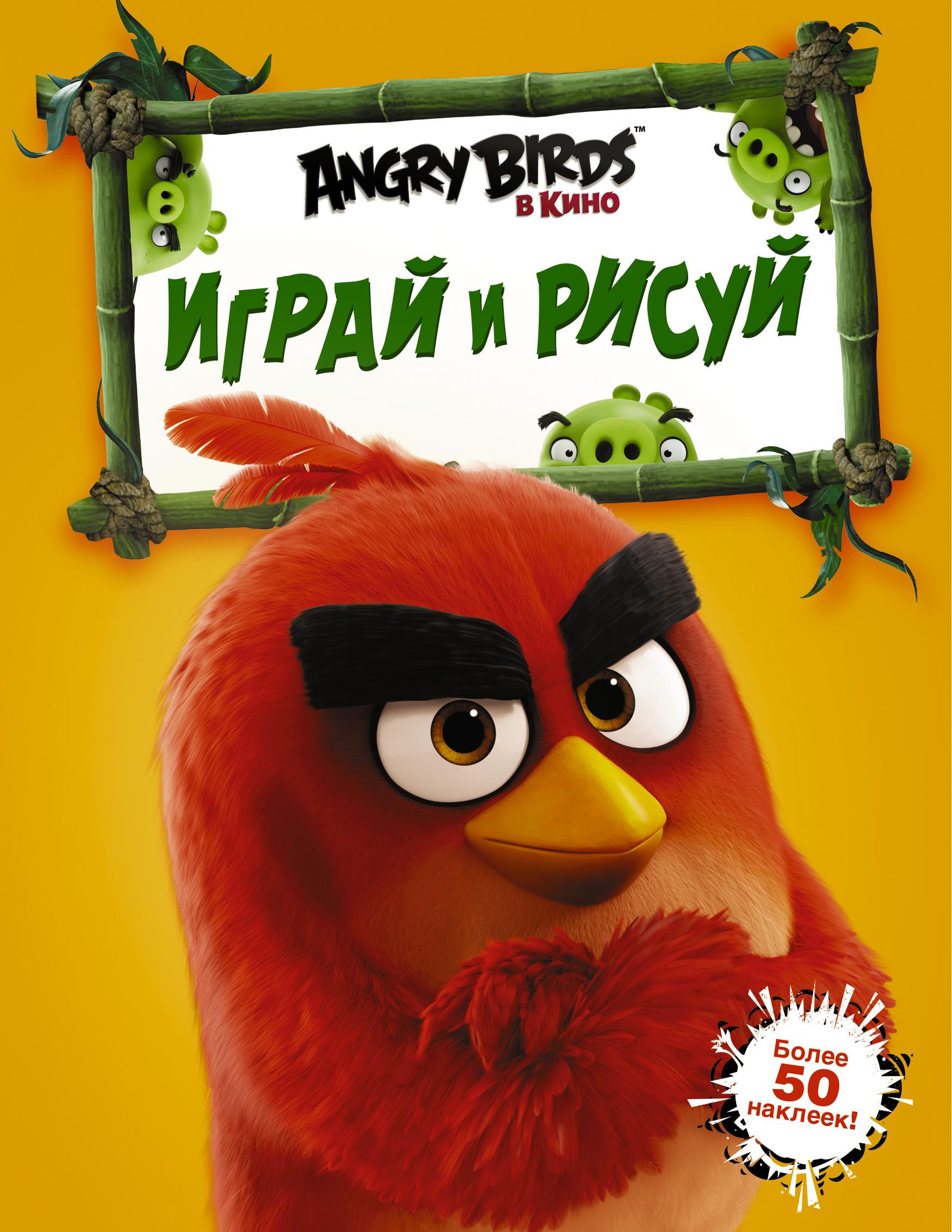 . Angry Birds. Играй и рисуй (оранжевая)