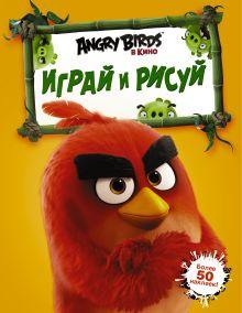 Angry Birds. Играй и рисуй (оранжевая)