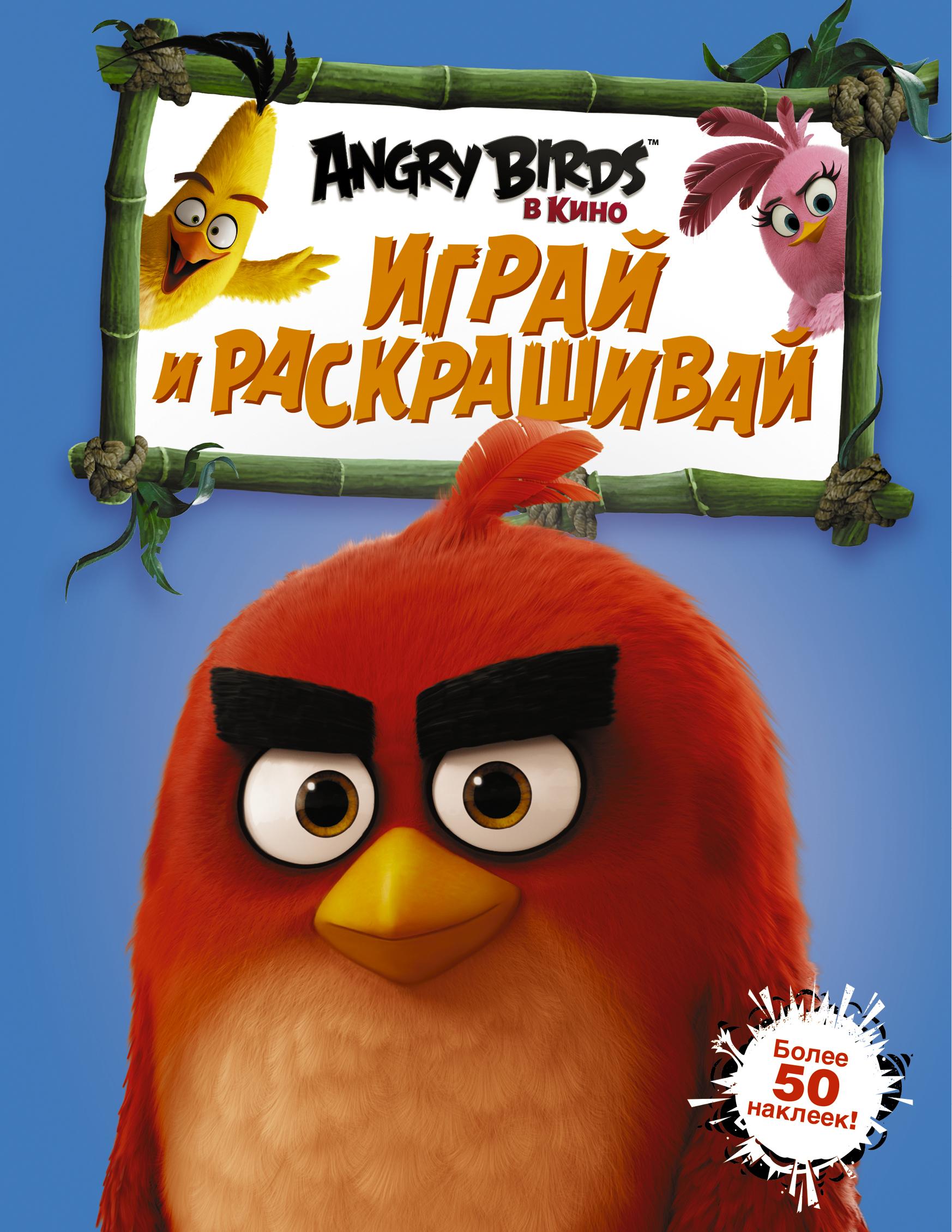 . Angry Birds. Играй и раскрашивай (синяя)