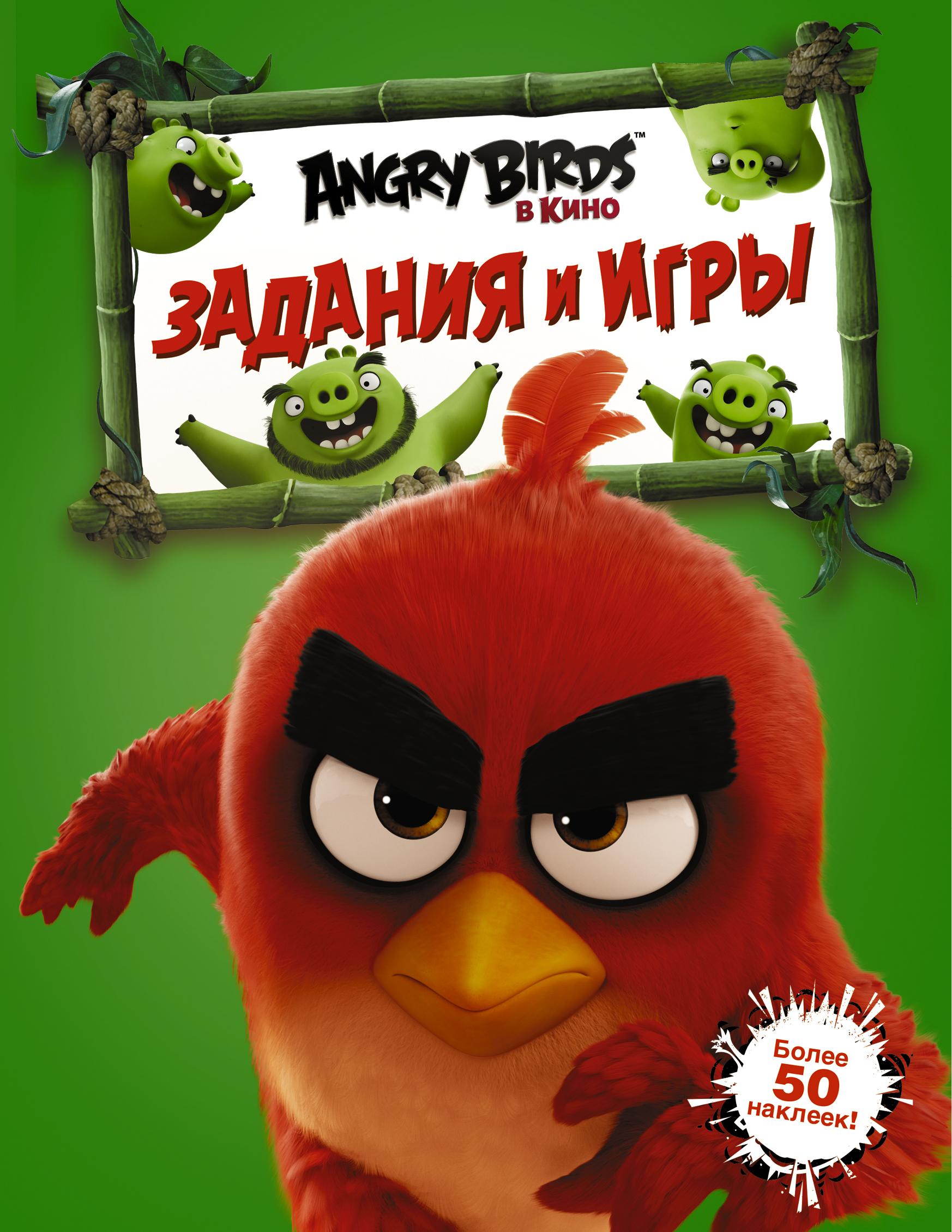 . Angry Birds. Задания и игры (зелёная)