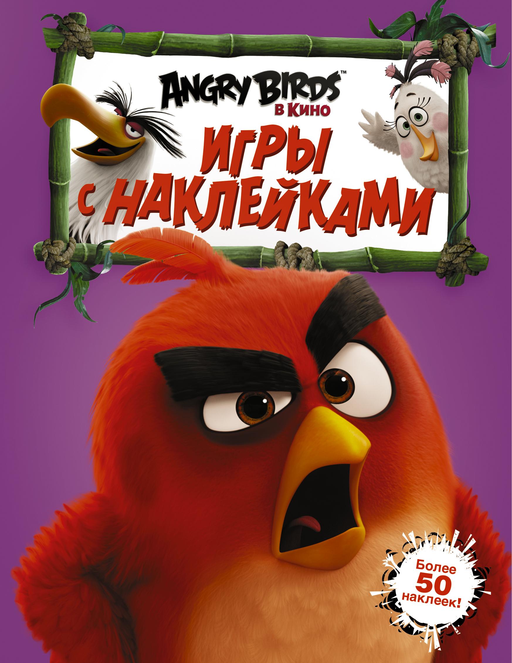 . Angry Birds. Игры с наклейками (фиолетовая)