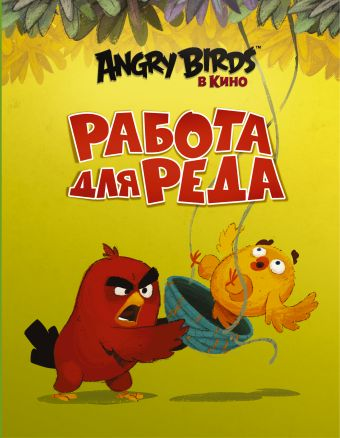 Angry Birds. Работа для Реда Стивенс С.
