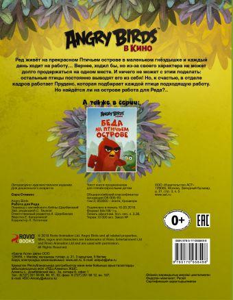 Angry Birds. Работа для Реда Сара Стивенс