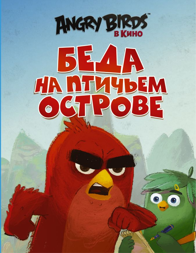 Сара Стивенс - Angry Birds. Беда на Птичьем острове обложка книги