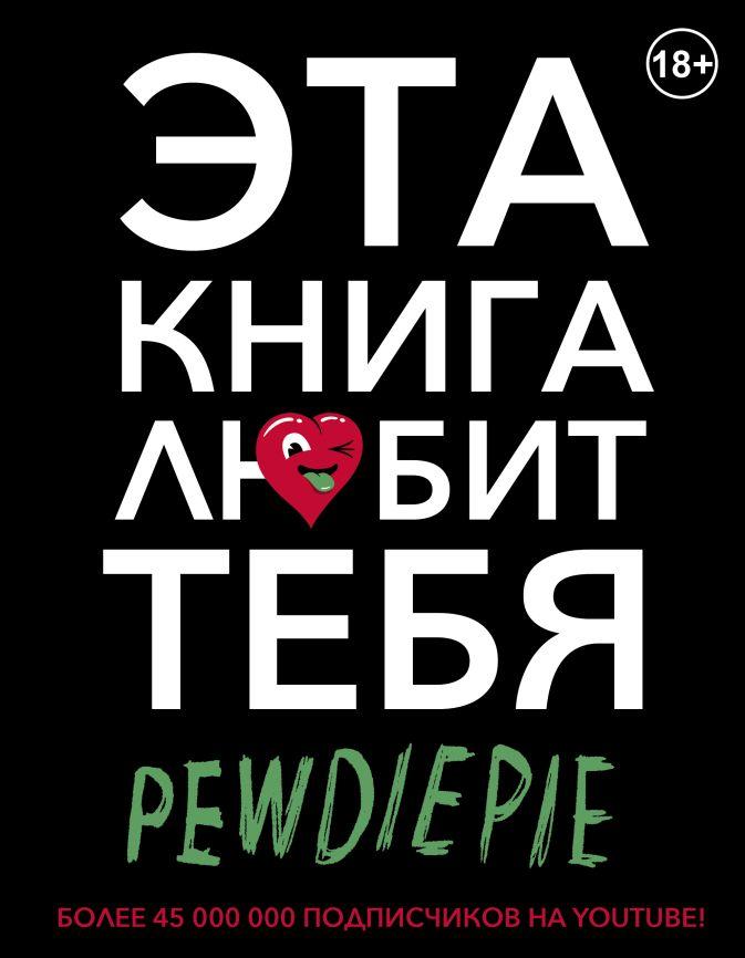 PewDiePie - PewDiePie. Эта книга любит тебя обложка книги