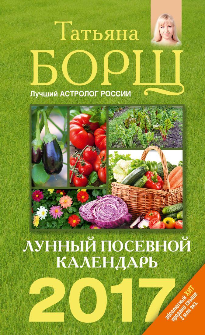 Татьяна Борщ - Лунный посевной календарь на 2017 год обложка книги