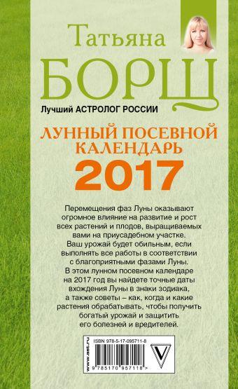 Лунный посевной календарь на 2017 год Татьяна Борщ