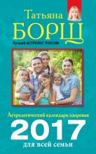 Астрологический календарь здоровья для всей семьи на 2017 год