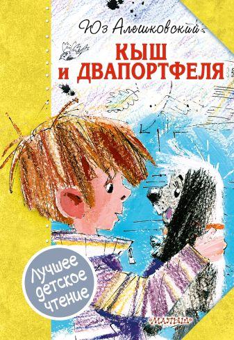 Алешковский Юз - Кыш и Двапортфеля обложка книги