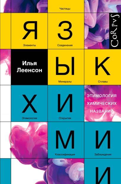 Язык химии - фото 1