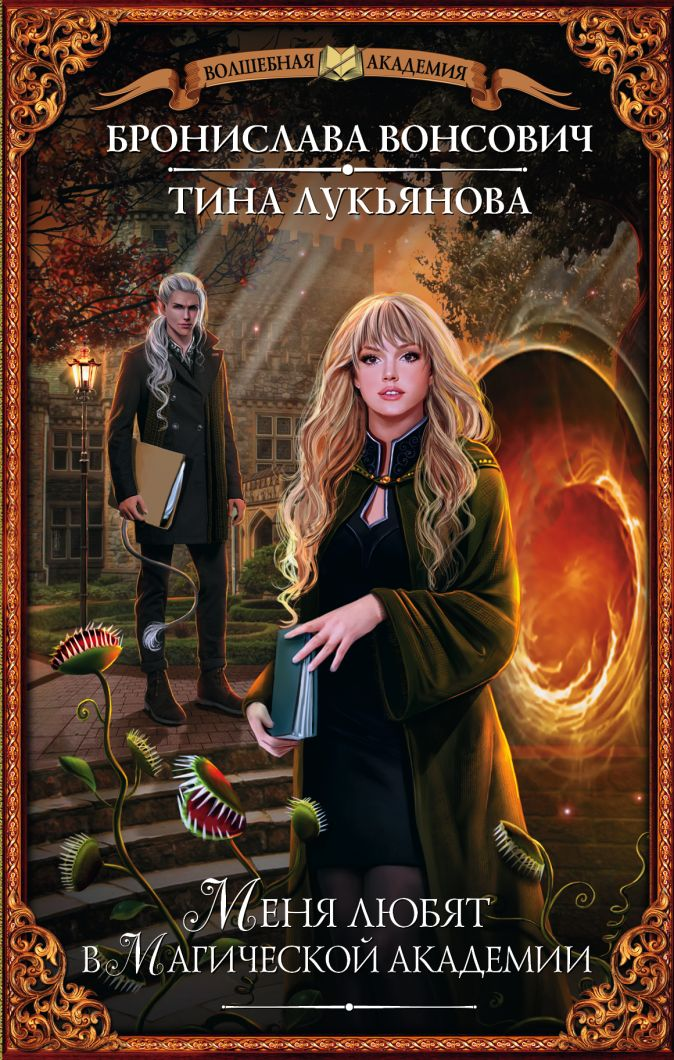 Бронислава Вонсович, Тина Лукьянова - Меня любят в Магической академии обложка книги