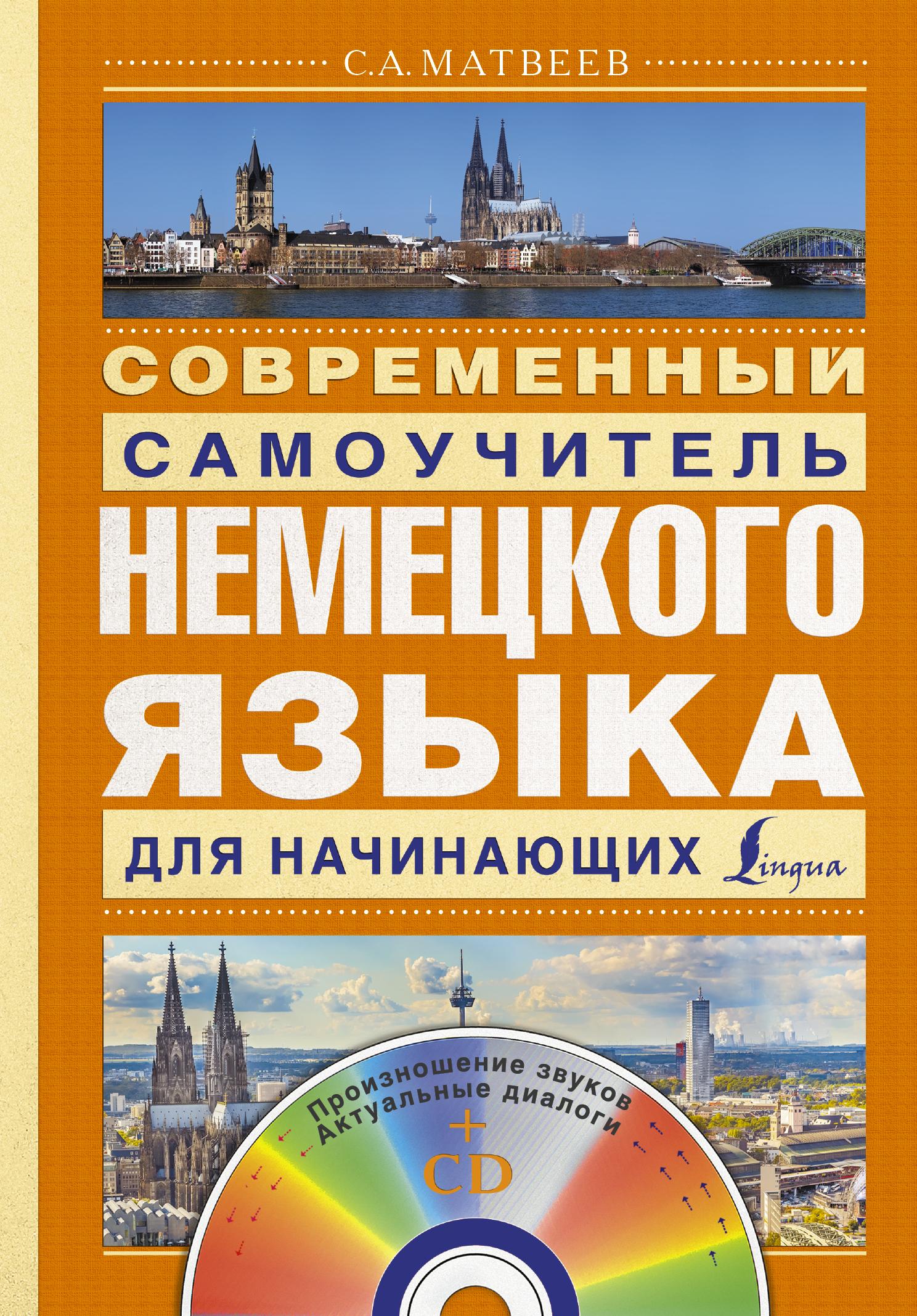 Матвеев С.А. Современный самоучитель немецкого языка для начинающих + CD
