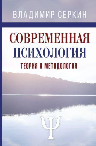 Серкин В.П. - Современная психология. Теория и методология обложка книги