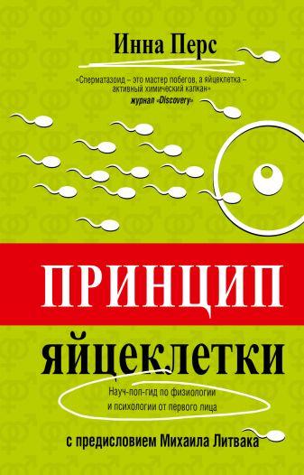 Перс И.В. - Принцип яйцеклетки: науч-поп-гид по физиологии и психологии от первого лица обложка книги