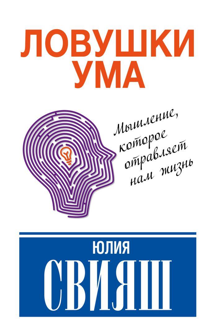 Свияш Ю.В. - Ловушки ума: мышление, которое не позволяет нам быть счастливыми обложка книги