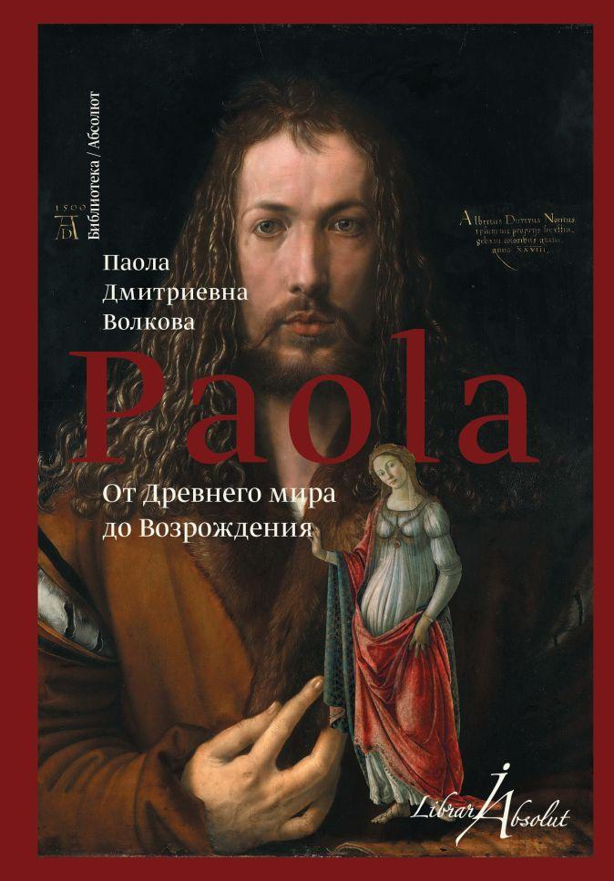 Паола Волкова - От Древнего Мира до Возрождения обложка книги