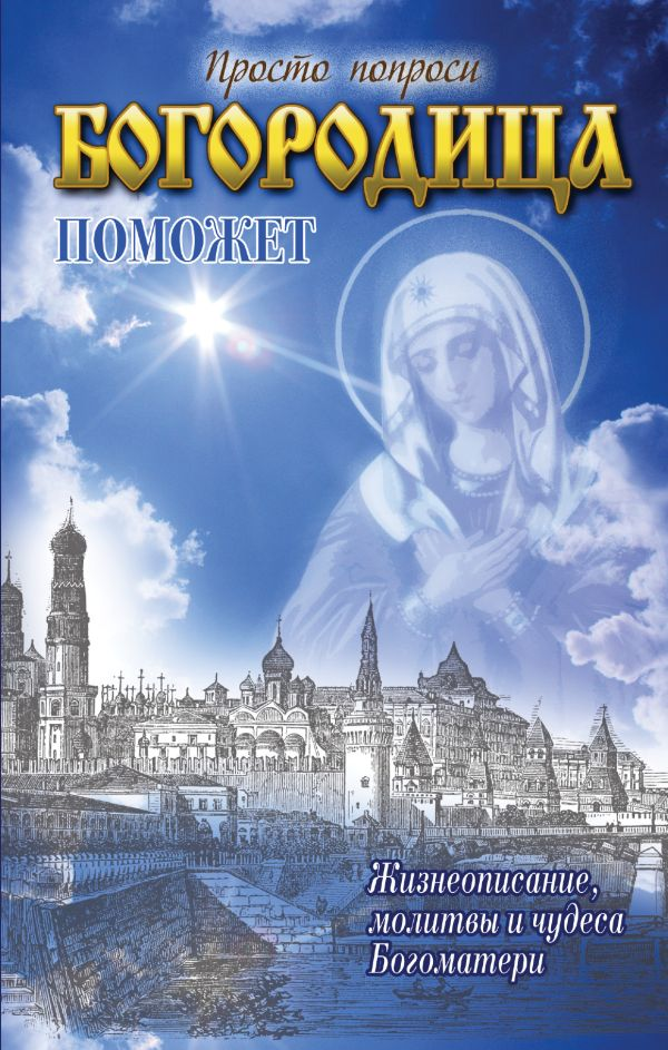 Богородица поможет Кузина С.В.