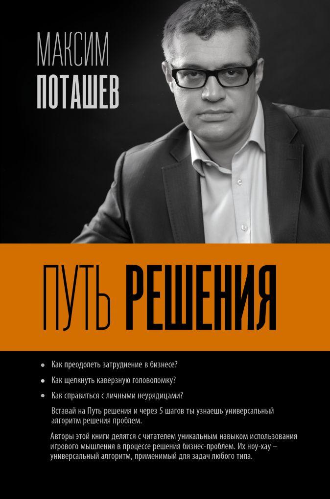 Максим Поташев - Путь решения обложка книги