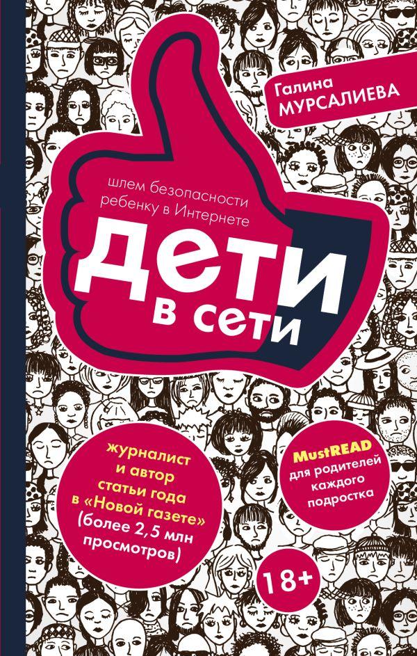 Дети в сети: шлем безопасности ребенку в интернете Мурсалиева Г.Ш.