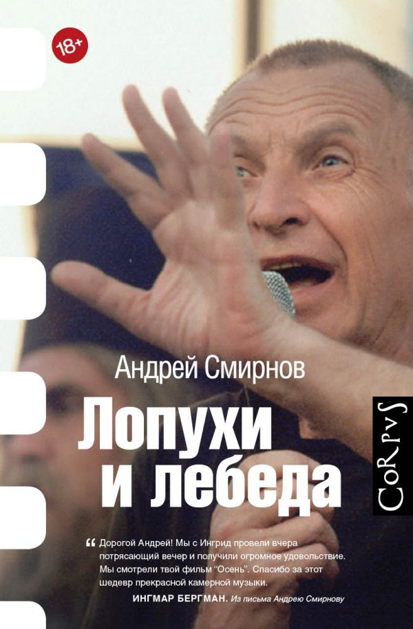 Лопухи и лебеда Смирнов А.С.
